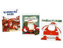 【今週の今日の1冊】サンタクロースのことをもっと知りたい子どもたちへ