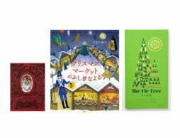 【今週の今日の1冊】静かな感動をあの人に。大人に贈りたいクリスマス向け絵本