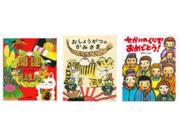 【今週の今日の1冊】新しい一年のはじまりに。福を招くおめでたい絵本