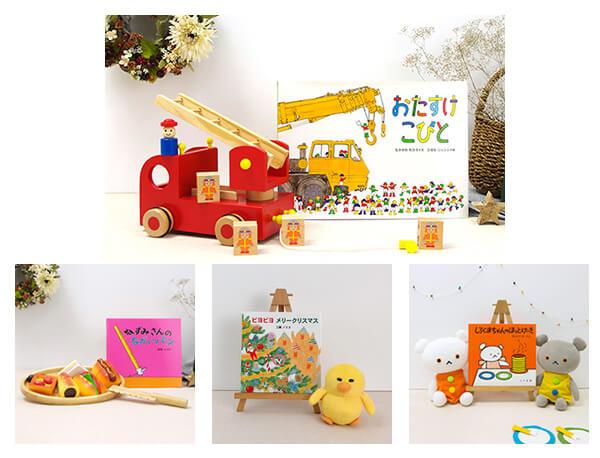 【クリスマス】贈り物選びに迷ったら。絵本とおもちゃがセットになった絵本ナビセレクトセットはいかが?