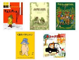 【ランキング】2019年11月の児童書売上ランキングBEST10は?