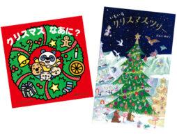 【ランキング】今週の絵本売上ランキングBEST10は?(2019/11/25~12/1)