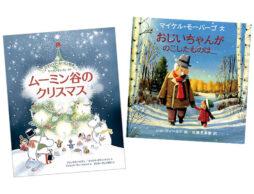 【クリスマス】クリスマスってなあに? どうやって楽しむの? 「2019年 新刊クリスマス絵本」(3)