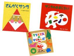 【クリスマス】小さな子から楽しめる、可愛くてゆかいなクリスマス絵本ってあるの?
