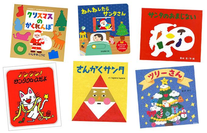 【クリスマス】サンタクロースに会いたい!なりたい!?「2019年 新刊クリスマス絵本」