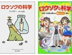 ノーベル賞受賞の吉野彰さんの原点「ロウソクの科学」が累計7万部突破