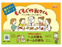 ヨシタケシンスケさんとオフィスグリコがコラボ!お菓子の詰め合わせ箱も発売!