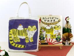 絵本ナビオリジナルトートバッグ『EHONTOTE』から絵本が誕生…!? おくはらゆめ『おしょうがつのかみさま』