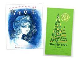 世界中で愛されるアンデルセン童話。今も読み継がれるその魅力とは?