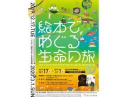【国立科学博物館】企画展「絵本でめぐる生命の旅」12月17日(火)から開催!
