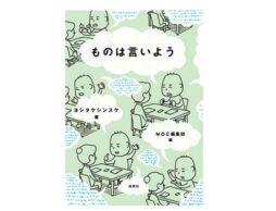 ヨシタケシンスケさんのインタビュー&イラスト集「ものは言いよう」が12月11日に発売!