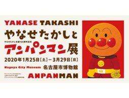特別展「やなせたかし生誕100周年記念 やなせたかしとアンパンマン展」@名古屋市博物館にて開催!