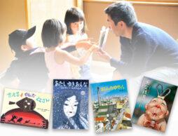 【パパも絵本を楽しもう!】絵本ナビパパスタッフが選ぶ2月の絵本