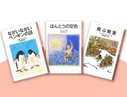 冬におすすめ! 読み聞かせから1人読みへ。母と娘で語る、岩波少年文庫 その2