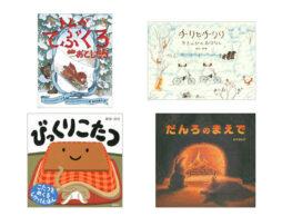 【今週の今日の1冊】寒い冬の必需品、大集合! 絵本で心もぽっかぽか♪