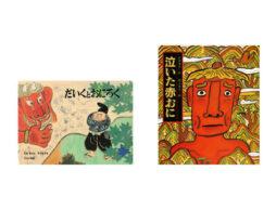 【今週の今日の1冊】節分に向けて読みたい絵本➀鬼のことを名作絵本で知ろう
