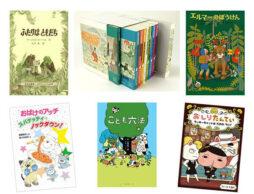 【ランキング】2019年の人気児童書作品は? 売上ベスト30の発表と児童書ニュースをまとめました