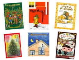 【ランキング】2019年12月の児童書売上ランキングBEST10は?