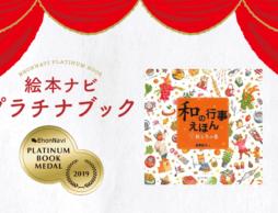【プラチナブック選定作品】令和最初のお正月。日本の古き良き行事を絵本で感じませんか? 『「和」の行事えほん2  秋と冬の巻』