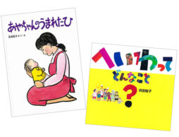 【ランキング】今週の絵本売上ランキングBEST10は?(2020/1/13~1/19)