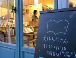【子どもの本と出会うばしょ】三島市の絵本専門店「えほんやさん」