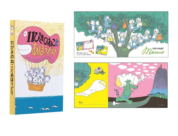 メモ帳の中でも自由でのびのび…! 「11ぴきのねこ」ステーショナリー新商品シリーズ登場