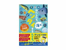 お魚王子・鈴木香里武さんの本、海のいきものの「ヘン」な生態を徹底解剖したイラスト図鑑