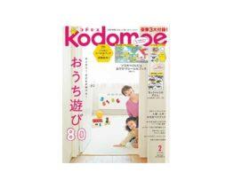 付録は「ノラネコぐんだん おでかけシール&ブック」!kodomoe2月号、1月7日発売!