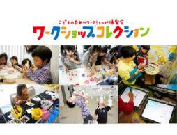 子ども向けイベント「CANVASワークショップコレクション」@東京にて3月開催!