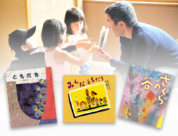 【パパも絵本を楽しもう!】絵本ナビパパスタッフが選ぶ3月の絵本