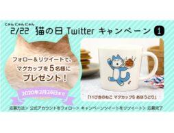 「猫の日」企画!人気グッズが当たる、絵本ナビ公式Twitterキャンペーン①