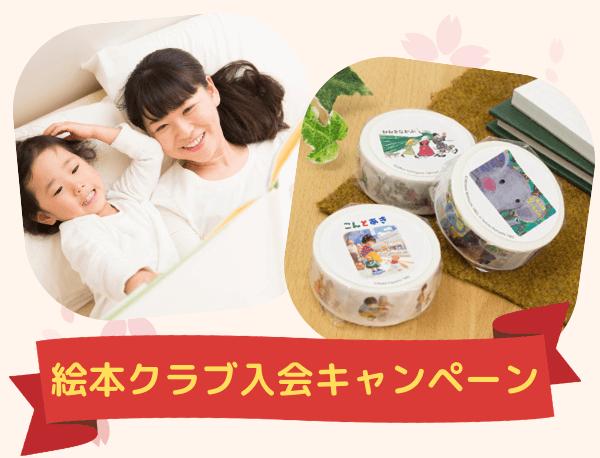 【絵本クラブ】2020春の入会キャンペーン! 毎月お届け 絵本クラブ