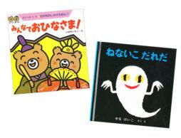 【ランキング】今週の絵本売上ランキングBEST10は?(2020/2/10~2/16)