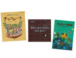 【今週の今日の1冊】チョコレートをたっぷり味わう1週間