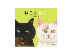 【今週の今日の1冊】令和2年(2020年)2月22日は「猫の日」で盛り上がろう!