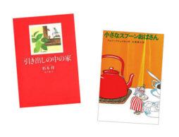 【今週の今日の1冊】3月2日はミニチュアの日。小さい中に大きな魅力がいっぱいの本特集!