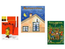 【ランキング】2020年1月の児童書売上ランキングBEST10は?
