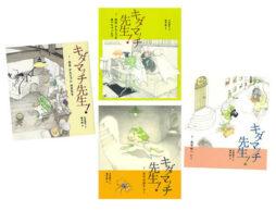【小学1、2年生から大人までおすすめのシリーズ】「キダマッチ先生!」シリーズ