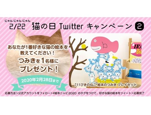 「猫の日」企画!人気グッズが当たる、絵本ナビ公式Twitterキャンペーン�A