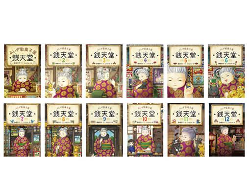 「ふしぎ駄菓子屋 銭天堂」シリーズ累計100万部突破&アニメ映画化決定!