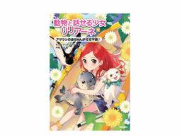 小学生向け読み物「動物と話せる少女リリアーネ」シリーズ 最新刊発売!