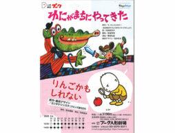 ヨシタケシンスケ『りんごかもしれない』の人形劇公演が3/14からスタート!