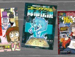怖い都市伝説を読みたい!子ども向け「都市伝説」の本