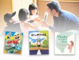 【パパも絵本を楽しもう!】絵本ナビパパスタッフが選ぶ4月の絵本