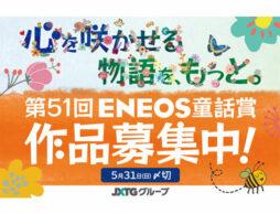 作品が本になるかも!2020年度第51回「ENEOS童話賞」作品大募集