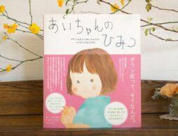 3月21日は「世界ダウン症の日」。『あいちゃんのひみつ』を読んで、ダウン症のことを、親子で知ってみませんか?