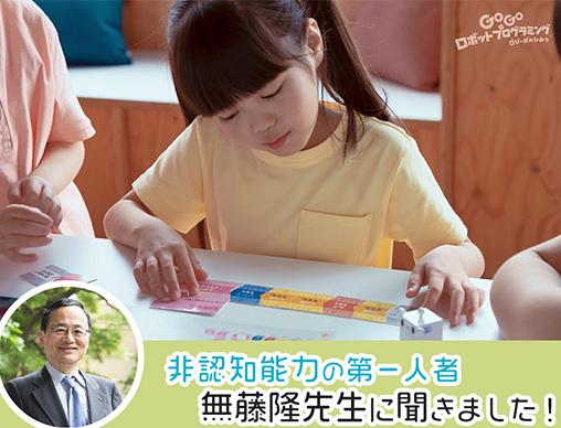 【STEAM教育特集】「好奇心」「失敗してもめげない」「最後までやりとげる」…学びに向かう力、どう育む?