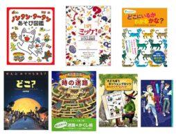 おうち時間のおたすけ本を探そう!第1弾 探し絵本・迷路絵本・ゲーム・ブック