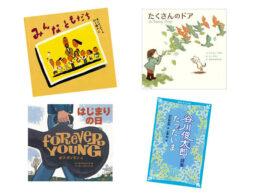 【今週の今日の1冊】子どもたちの成長を祝い、応援する絵本