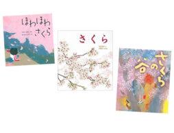 【今週の今日の1冊】桜の美しさと物語を堪能しよう